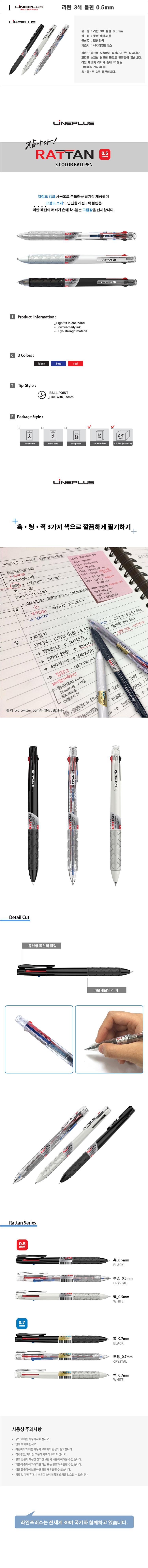 라인플러스 라탄 3색볼펜 0.5mm 3색볼펜 저점도볼펜 - 펜스테이션, 1,900원, 볼펜, 멀티색상 볼펜